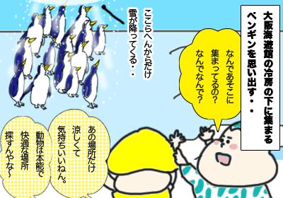 ペンギン8,育児マンガ,マンガ,2才