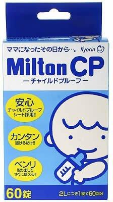 Milton CP チャイルドプルーフ 60錠,哺乳瓶,除菌,方法