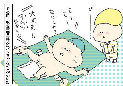 オムツ6,育児マンガ,マンガ,子育て