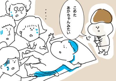 オムツ7,育児マンガ,マンガ,子育て