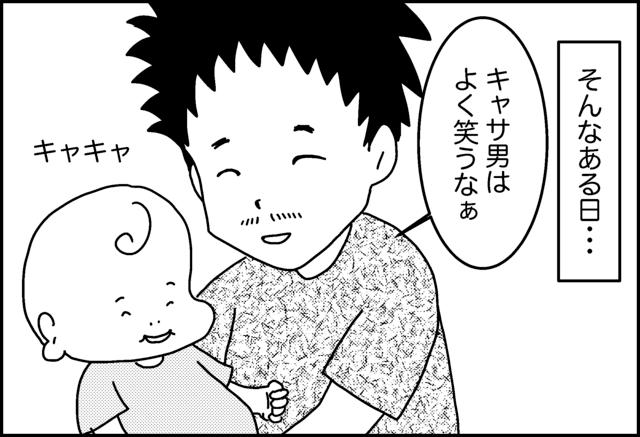 よく笑う息子,育児,漫画,