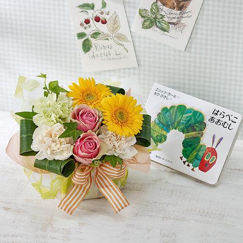 絵本 『ボードブック はらぺこあおむし』とアレンジメントのセット,出産祝い,花,