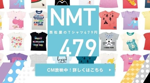 NMT479,西松屋,子供服,