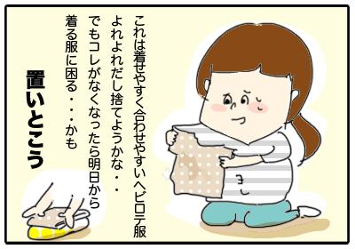 子ども服3,育児日記,マンガ,育児マンガ