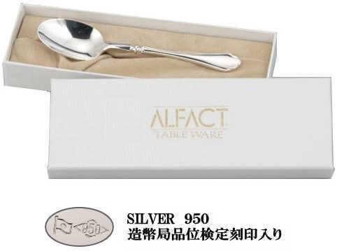 ALFACT/フルール純銀バースデースプーン1pc【サービスケース付き】,出産祝い,銀のスプーン,