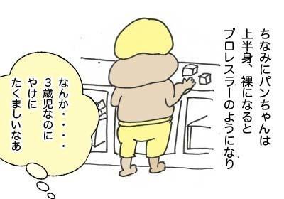 コメタパン日焼け3,育児,マンガ,