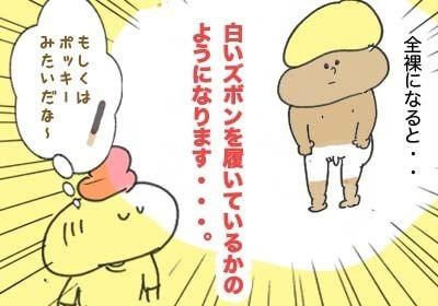 コメタパン日焼け4,育児,マンガ,