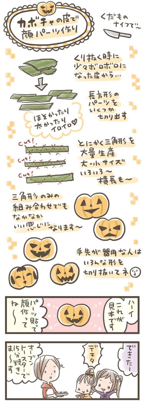 かぼちゃの皮でデコレーション,クッキング,レシピ,ハロウィン