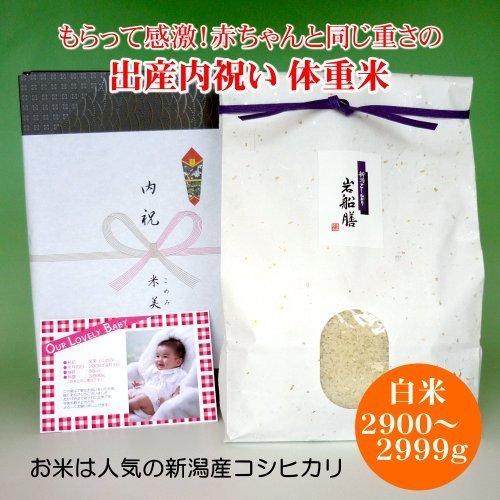 【出産内祝い】赤ちゃんの体重米 2900~2999グラム 写真・メッセージ入り 新潟県産コシヒカリ【全国 ラッピング・名入れ無料】,内祝い,名前入り,
