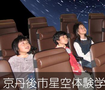 星空体験学習室童夢(ドーム),京都,プラネタリウム,