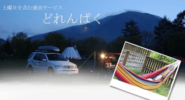 どれんぱく,北軽井沢スウィートグラス,