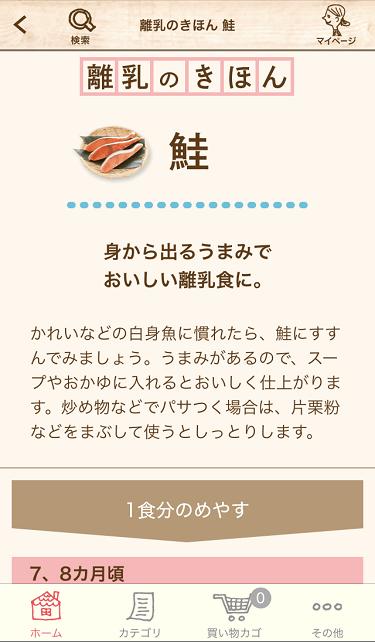 タベソダの鮭注文画面,体験,アプリ,タベソダ