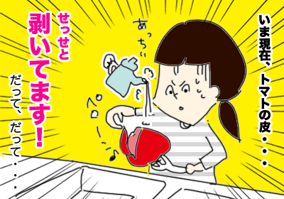 トマト3,育児マンガ,マンガ,過保護