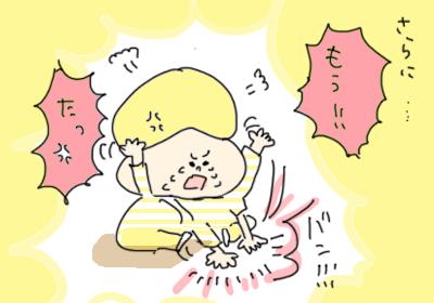 怒り3,,,