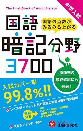 中学入試 国語 暗記分野3700: 国語の点数がみるみる上がる,小学生,参考書,