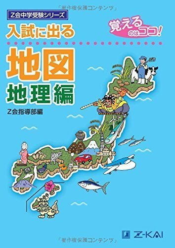 入試に出る地図 地理編―覚えるのはココ! (Z会中学受験シリーズ),小学生,参考書,