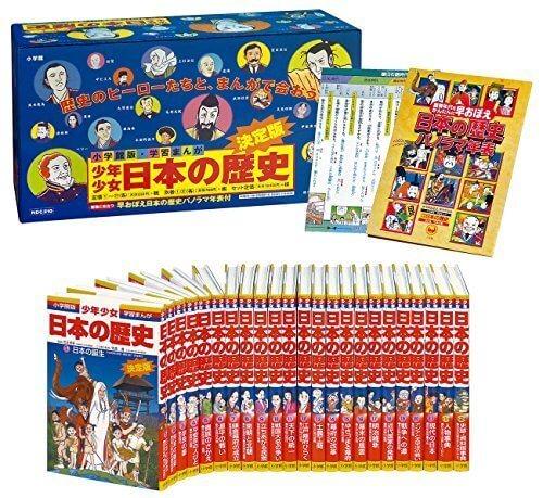 学習まんが少年少女日本の歴史(23冊セット),歴史 ,本,漫画