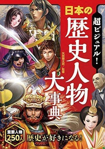 超ビジュアル! 日本の歴史人物大事典,歴史 ,本,漫画