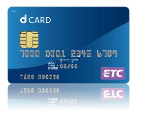 高速道路、ETCの利用でたまる,dポイント,家族,カード