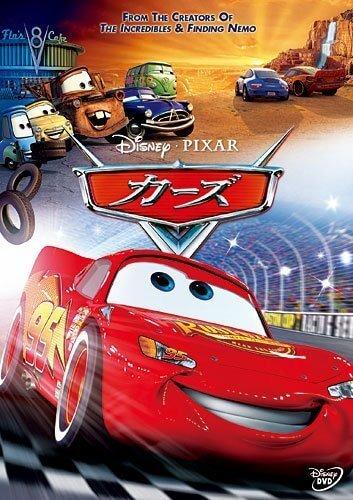 カーズ [DVD],カーズ,グッズ,