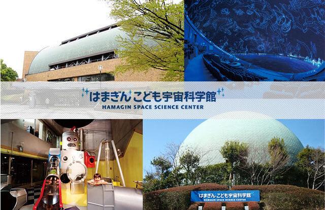 はまぎんこども宇宙科学館,関東,室内,遊び場