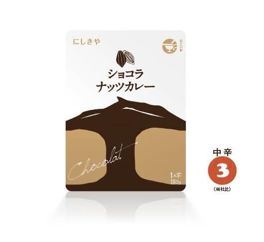 ショコラナッツカレー,にしきや,レトルト,