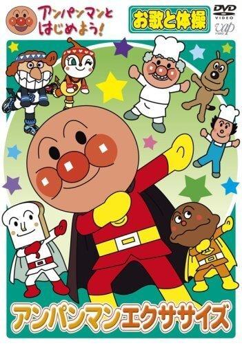 アンパンマンとはじめよう! お歌と体操編 アンパンマンエクササイズ [DVD],アンパンマン,DVD,