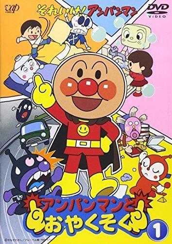 それいけ!アンパンマン アンパンマンとおやくそく(1) [DVD],アンパンマン,DVD,