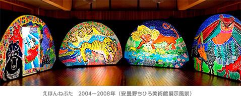 えほんねぶた 2004年~2008年(安曇野ちひろ美術館展示風景),あべ弘士,