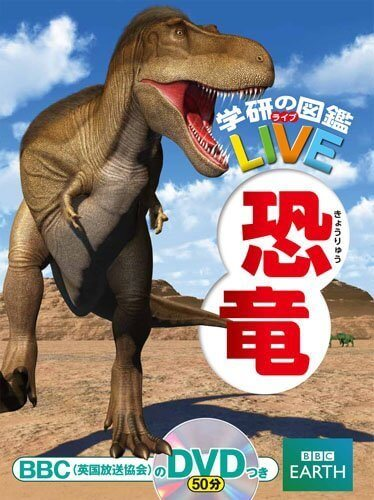 恐竜 (学研の図鑑LIVE(ライブ)),学研,図鑑,