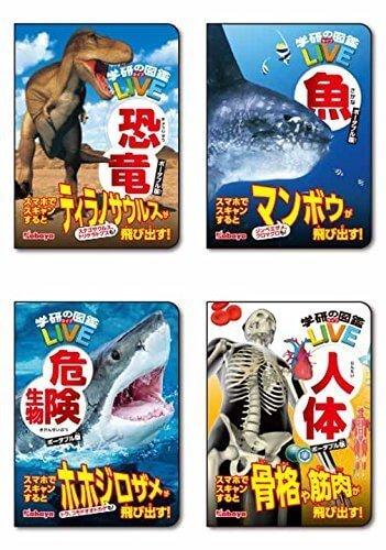 学研の図鑑LIVEポータブル版 8個入 食玩・ガム,学研,図鑑,