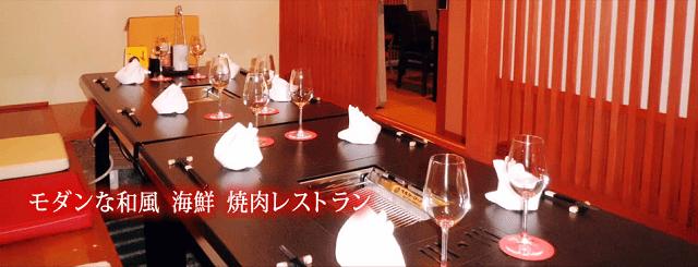 焼肉実りの樹の個室,静岡駅,ランチ,