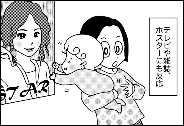 オリジナル 2コマ目,育児,マンガ,男の子