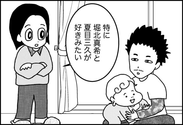 オリジナル 3コマ目,育児,マンガ,男の子