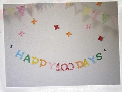 100日祝いのウォールデコ,ガーランド,作り方,