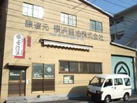 「横浜醤油」,工場見学,神奈川,