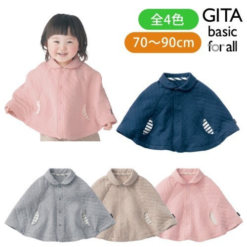 ポンチョ(ジータ/GITA basic for all)|ベルメゾン,子供用,ポンチョ,