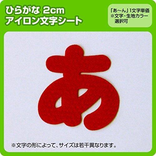 ひらがなワッペン2cm(あ~んまで1文字単位でお申込み頂けます) 生地:フェルトタイプ (カラー:桃),手作り,お守り,