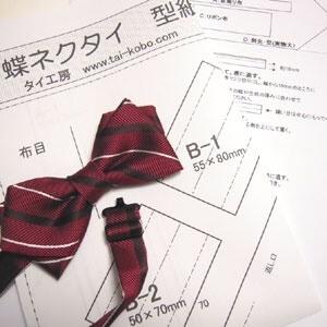 蝶ネクタイ、型紙,キッズ,ネクタイ,