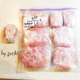 【作り置き・冷凍保存】ハンバーグのタネ,お弁当,ハンバーグ,