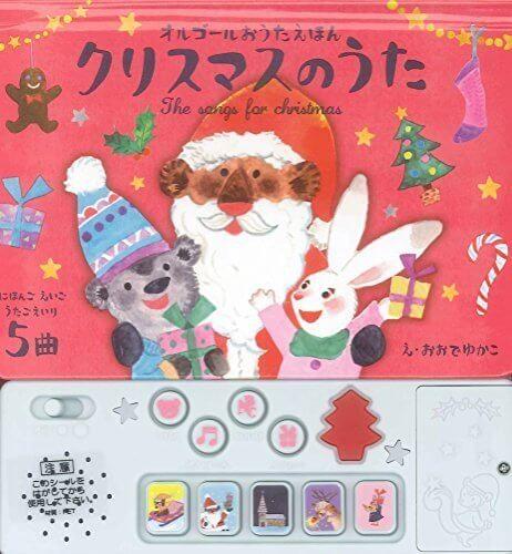 クリスマスのうた オルゴールおうたえほん,クリスマス,絵本,