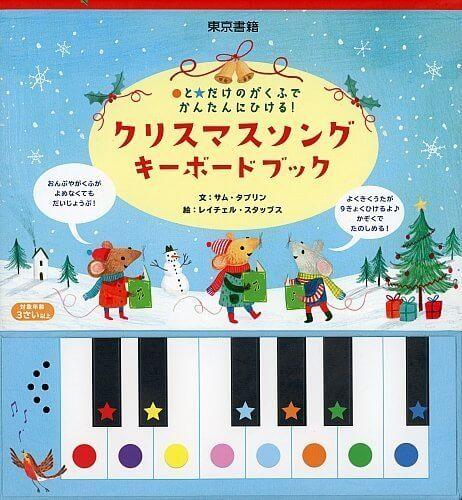 クリスマスソングキーボードブック:○と★のがくふでかんたんにひける! ([バラエティ]),クリスマス,絵本,