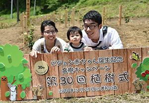 植樹式に参加した家族,赤ちゃん,誕生,記念