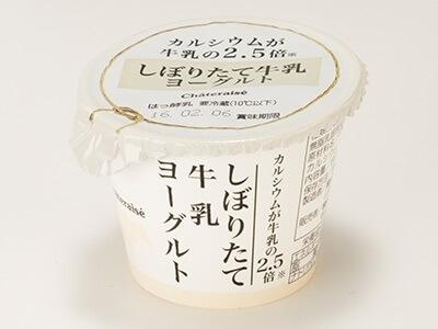 しぼりたて牛乳ヨーグルト,シャトレーゼ,アイス,
