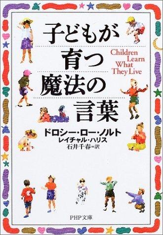 子どもが育つ魔法の言葉 (PHP文庫),子育て,イライラ,