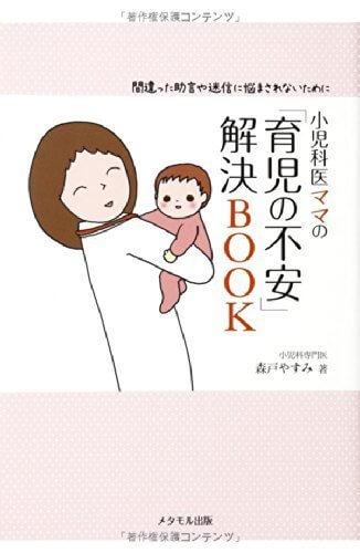 小児科医ママの「育児の不安」解決BOOK‐間違った助言や迷信に悩まされないために,子育て,イライラ,