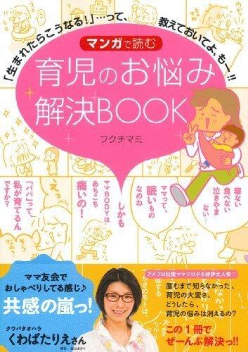 マンガで読む 育児のお悩み解決BOOK―「生まれたらこうなる!」・・・って、教えておいてよ、もー!!,子育て,イライラ,