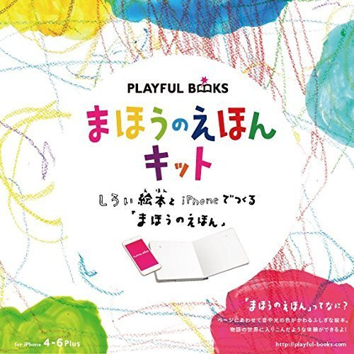 PLAYFUL BOOKS まほうのえほんキット(iPhone 4-6 Plus用),手作り,絵本,作り方