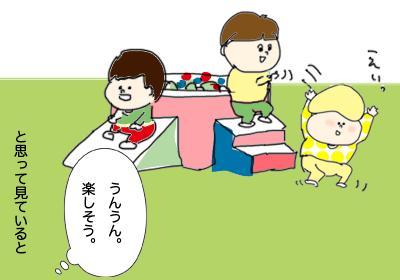 休憩2,まんが,育児,育児マンガ