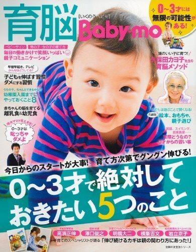 育脳Baby-mo (主婦の友生活シリーズ),子育て,本,おすすめ